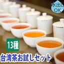 台湾茶 飲み比べ お試し セット (5gx13種類) 水出し 5gで約5杯飲める 中国茶 台湾 中国 茶 おすすめ 茶葉 烏龍茶 ウーロン茶 凍頂烏龍茶 東方美人茶 高山茶 ジャスミン茶 黒烏龍茶 鉄観音 紅茶 送料無料 効果 試せる 冷茶 お中元 ギフト