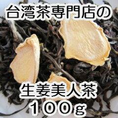 【送料無料 生姜美人茶(ショウガビジンチャ)100g】しょうがびじんちゃ 生姜茶 ショウガ茶 …