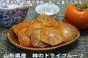 無添加 ドライフルーツ 山形県産庄内柿 45g