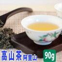 高山茶 ( 阿里山 ) 台湾茶 90g 阿里山茶 高山烏龍茶 ありさん茶 阿里山烏龍茶 台湾高山茶  ...