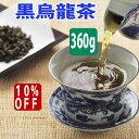 【 10%OFF 】 黒烏龍茶 台湾茶 360g(90gx4) 黒 烏龍茶 黒ウーロン茶 ウーロン茶 くろうーろんちゃ 台湾 中国茶 中国 茶 茶葉 ダイエット 脂肪分解 冷え症 送料無料 1l サントリー の ペットボトル より 経済的 効果 効能 カテキン 冷茶 水出し スーパーセール