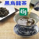 黒烏龍茶 45g 黒 烏龍茶 黒ウーロン茶 ウーロン茶 くろうーろんちゃ 台湾茶 台湾 中国茶 中国 茶 茶葉 ダイエット 脂肪分解 冷え症 送料無料 1l サントリー の ペットボトル より 経済的 効果 効能 カテキン おうちグルメ 冷茶 水出し