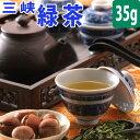 三峡緑茶 台湾茶 35g 送料無料 送料込み ウーロン茶 中国茶 茶葉 台湾緑茶 苦くない 効果 効能 花粉症 入れ方 淹れ方 極上品 飲み方 アイス カテキン おうちグルメ 冷茶 水出し スーパーセール