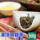 凍頂烏龍茶 ( 松級 ) 台湾茶 360g 凍頂ウーロン茶 とうちょうウーロン茶 ウーロン茶 台湾烏 ...
