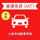 【栃木県下野市】普通車MTコース(学生料金)<免許なし/原付免許所持対象>