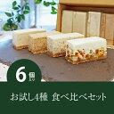 【あす楽】白砂糖不使用チーズケーキお試し4種食べ比べセット 冬 [6個入り] 低糖質
