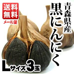 青森産にんにくを熟成醗酵した黒にんにく。にんにくとは思えないフルーティな味わい(^^♪【数量...