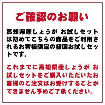 坂田信夫商店『高知県産しょうがお試しセット(初回利用者限定)』