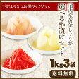 セール【送料無料】国産生姜使用 選べる酢漬けセット1Kg×3 『甘酢しょうが/がり/紅しょうが千切』