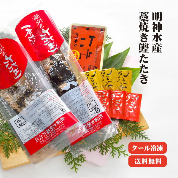 藁焼き鰹たたき