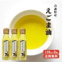 【訳あり】賞味期限:2020/5/31 青森県産 低温圧搾 えごま油110g×3本セット