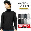 長袖Tシャツ メンズ 大きいサイズ 無地 フライス ボーダー タートルネック カットソー Tシャツ 黒 インナー 白 ロンT ロング 長袖 ビジネス ロングTシャツ