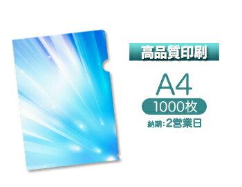 【2営業日便】高品質印刷A4クリアファイル印刷1,000枚
