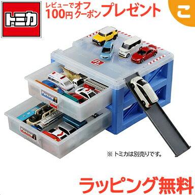 \7〜10倍/タカラトミートミカパーキングケース24くるま車乗り物収納おもちゃ男の子ギフトプレゼント あす楽対応  こぐま