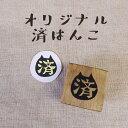 オリジナル 消しゴムはんこ 済 ハンコ けしごむはんこ スタンプ 判子 ネコ 黒猫