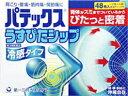 【第3類医薬品】【送料無料】パテックス うすぴたシップ (10cm×14cm)48枚入りx5箱【smtb-k】【ky】