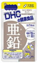 DHC亜鉛 20粒入(20日分) その1