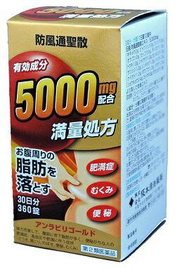 第2類医薬品    アウトレットバーゲン アンラビリゴールド360錠(30日分)(防風通聖散料エキス錠)