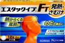 【第(2)類医薬品】 【定形外郵便で送料無料!】エスタックイブFT 12錠(2日分)