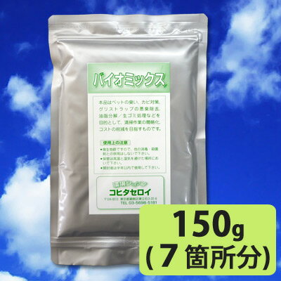 It is mold-proof in Bacillus natto (bacillus) for measures of the removal, the mold of the mold of a mold collecting agent (150 g of biomixture) room of the bio, the bath-proof. Poor (mold smell) of the mold such as a closet (closet), a chest, a tatami m