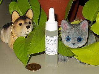 [送料無料] イヌ・ネコ・ペットの臭いけし(消臭剤) タバコ・介護のニオイの消臭にバイオ原液15cc 1.5リッター以上の消臭液を作れます。犬・猫・フェレットのおしっこ等の匂い(におい)を消臭・脱臭(消臭スプレー/臭い取り/ペット用消臭剤)