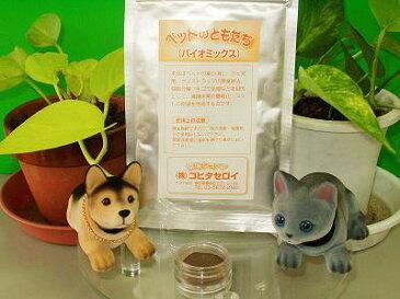 [送料無料・化学物質不使用] 犬・猫・ペットの臭い消し(消臭剤) ペットのともだち100g(バイオミックス) バイオ(納豆菌/バチルス菌)の力で臭い対策。イヌ・ネコのおしっこ等の匂い(におい)を消臭・脱臭するペット用消臭剤(ペット消臭剤/脱臭剤)