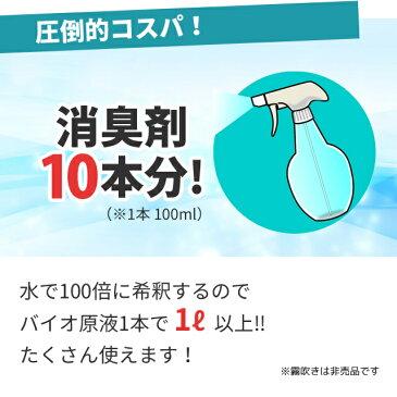 消臭液 イヌ ネコ ペットの強力消臭剤 ワキガ 体臭 タバコ 介護のニオイの消臭にバイオ原液10cc バイオ(納豆菌/バチルス菌)の力で臭い対策。犬 猫 強烈なフェレットのおしっこ等の匂い(におい)を消臭・脱臭(一本で1リットル以上の消臭液)05P03Dec16