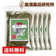 《国産松葉茶(100g×5袋セット)》皇漢薬品研究所国産松葉無添加100%