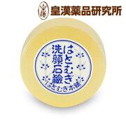 《はとむぎ本舗はとむぎ洗顔石鹸(100g)》【ハトムギ油(保湿成分)配合】皇漢薬品研究所