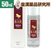 《ハイ馬油肌美潤透明馬油(50mL)》皇漢薬品研究所美容オイル