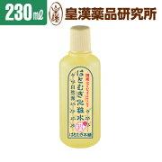 《はとむぎ本舗はとむぎ化粧水(230mL)》【国産ハトムギ使用】皇漢薬品研究所
