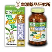 【第3類医薬品】貴命健胃爽(きめいけんいそう)(360錠)