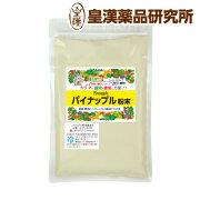 《パイナップル粉末(150g)》皇漢薬品研究所粉末パウダーフルーツ