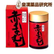 《赤まむし純粋粉末100%純肝入り(45g)》皇漢薬品研究所