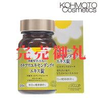 [花粉症/クシャミ・鼻水・鼻づまり/アレルギー/アトピー/咳/かゆみ乾燥肌/生活習慣病/サプリ/サプリメント]