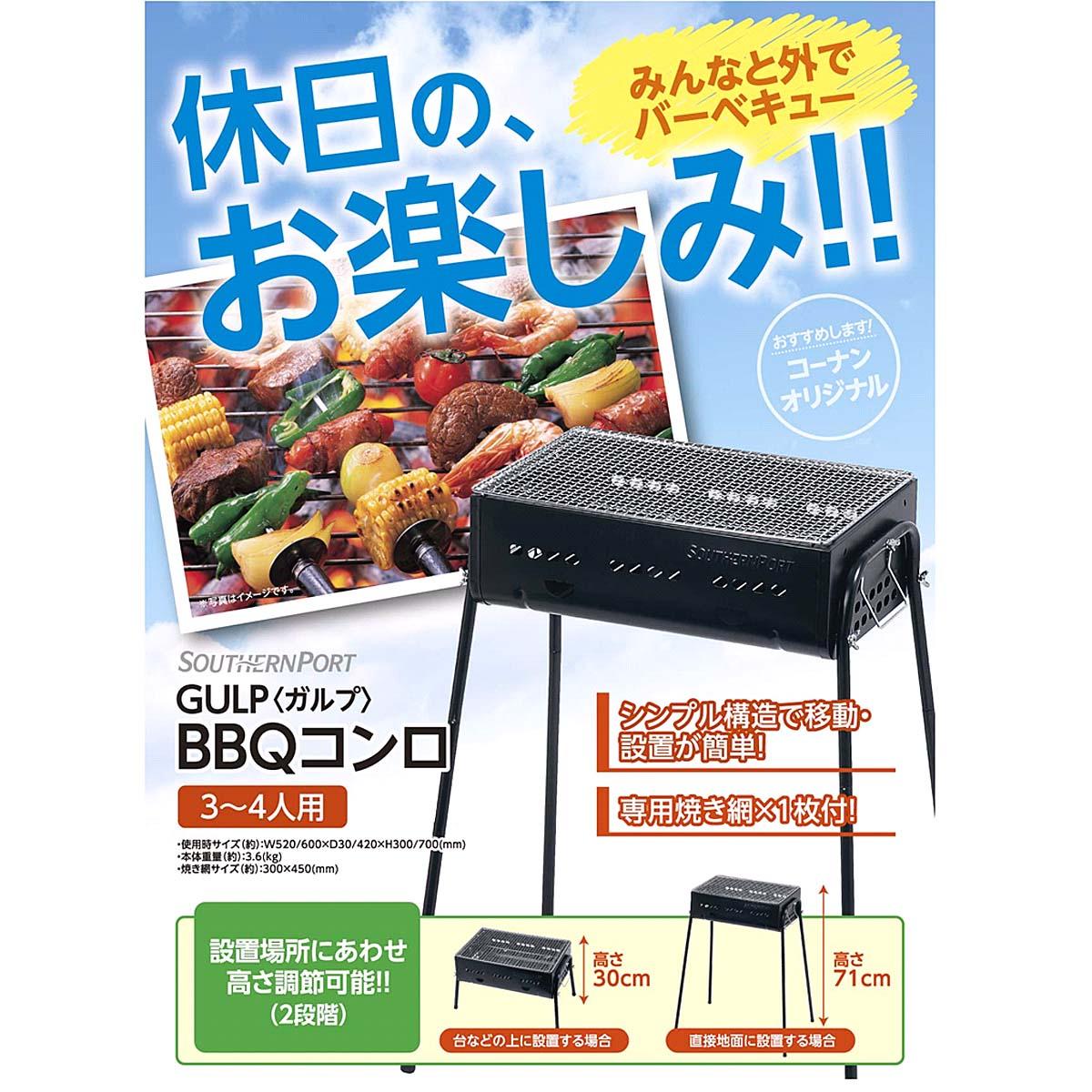 コーナン オリジナル BBQコンロ GULP KG23-2276