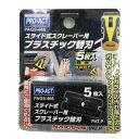コーナンオリジナル スライド式スクレーパー用プラスチック替刃 5枚入り PAGS-466