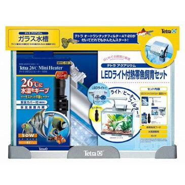 スペクトラム ブランズ ジャパン 観賞魚飼育セット LEDライト付き AG31TLE【ラッキーシール対応】