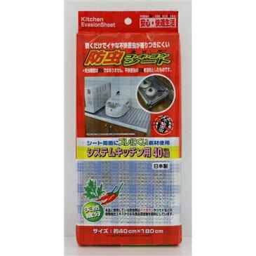 ワイズ ズレにくい ゴキヨケシート システムキッチン用 40cm幅【ラッキーシール対応】