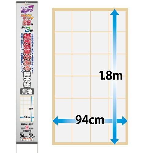 遮光効果のある障子紙 無地 HT211 障子紙 障子 簡単に張替可 取付簡単 簡単 かんたん 取付 和室 衣替え 目隠し 見えない 明るい【ラッキーシール対応】