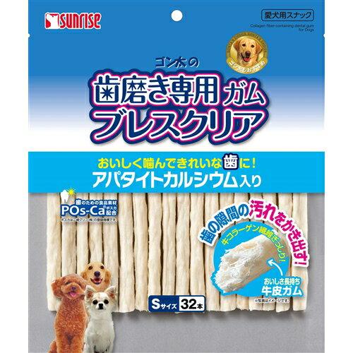 サンライズ 歯磨き専用ガム ブレスクリアS 32本