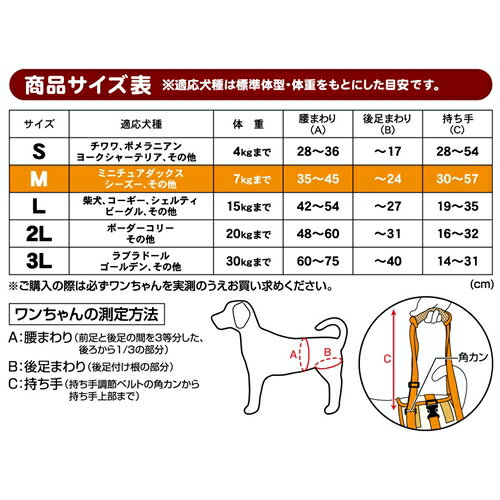 ペティオ 老犬介護用 ずっとね 歩行補助ハーネス後足用 Mサイズ