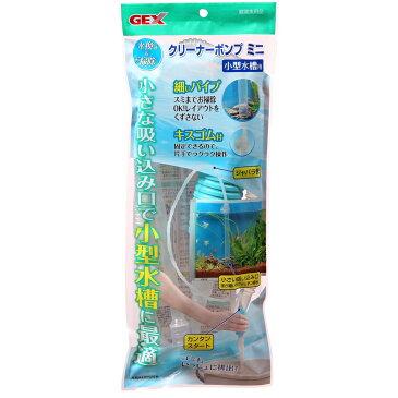 ジェックス クリーナーポンプミニ小型水槽用【ラッキーシール対応】