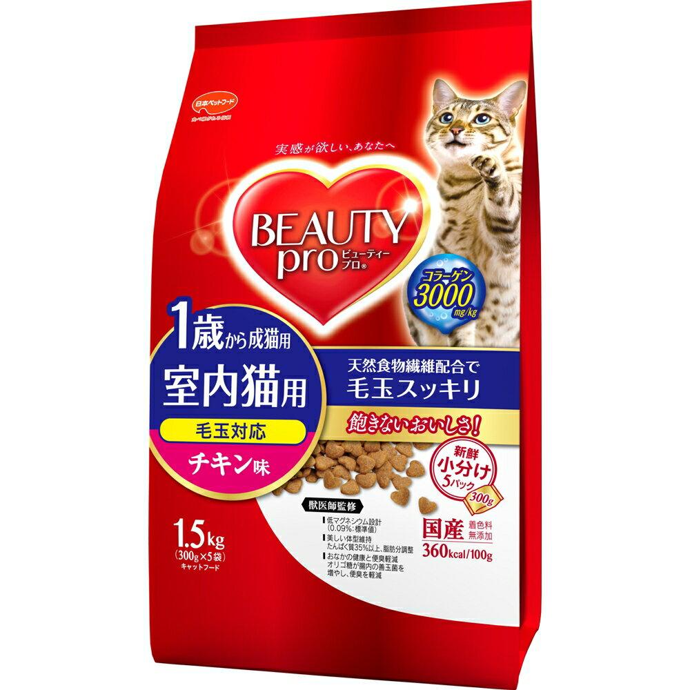 日本ペットフード ビューティープロ 1歳からの成猫用 おいしいチキン味1.5kg