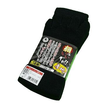 富士手袋工業 フジテ 絹はいいぞ厚地 5本指 3足組 黒 1653 【ラッキーシール対応】