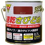 アサヒペン 速乾さびどめ 赤さび 0.7L
