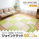 EVA ジョイントマット ベージュ グリーン 4枚 大判 6...