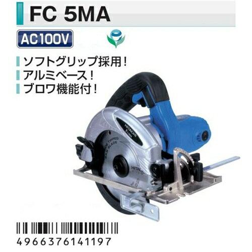 ≪あす楽対応≫日立工機ブレーキ付き丸のこFC5MA