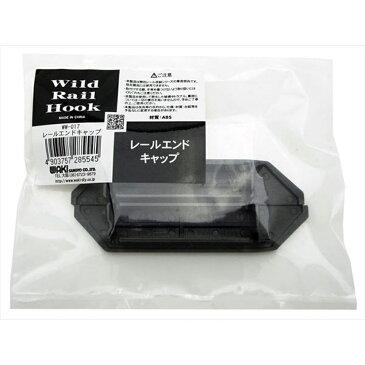 和気産業 レールエンドキャップ WW017 レールフック【ラッキーシール対応】