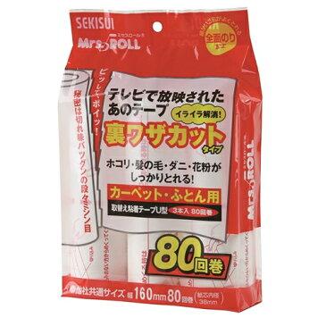 セキスイ ミセスロール MR裏ワザカット取替えテープ 3P 80周巻【ラッキーシール対応】
